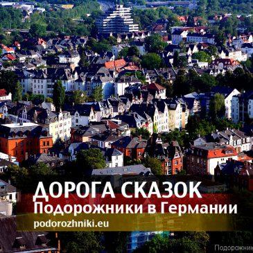 Дорога сказок: Швальмштадт, Фрицлар, Марбург