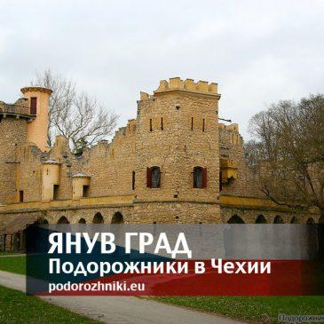 Янув Град или Яноград