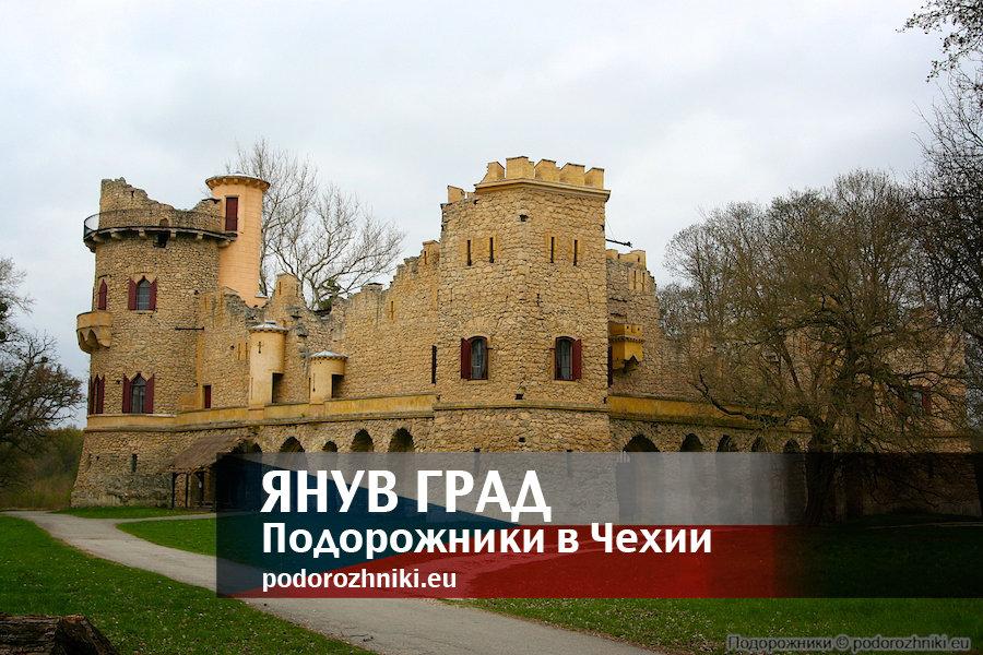 Янув Град. Чехия