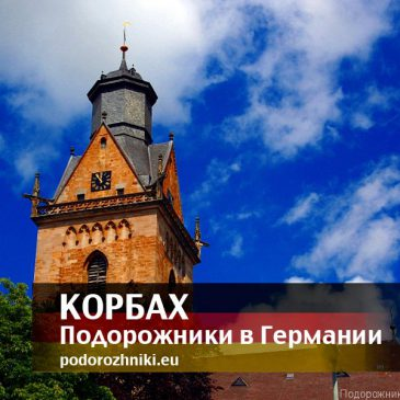 Корбах