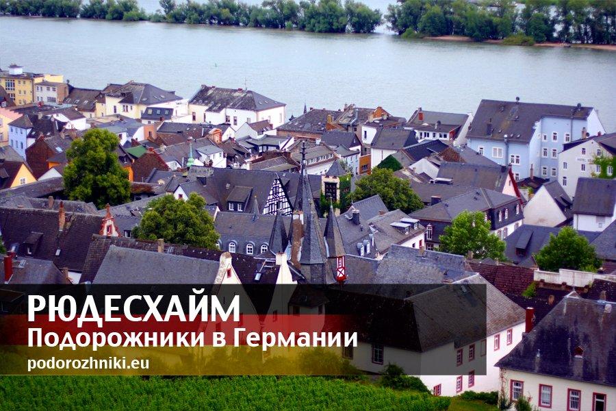 Рюдесхайм. Германия.