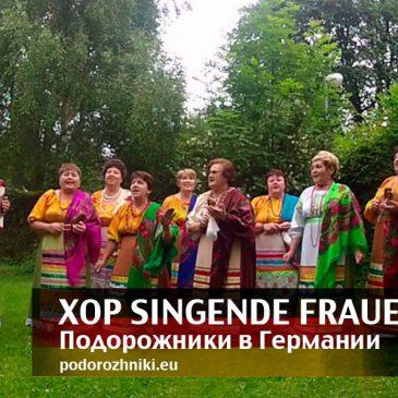 Хор Singende Frauen