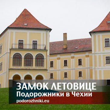 Летовице, Чехия