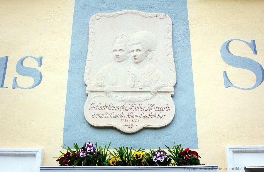 Здесь жила мама Моцарта