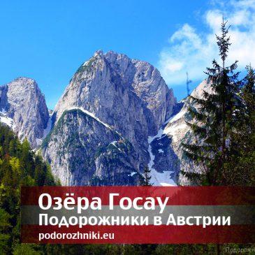 Озёра Гоcау
