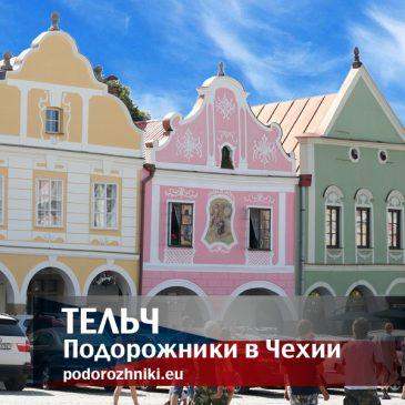 Город-музей Тельч (Telč)