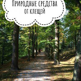 Природные средства от клещей. Чехия