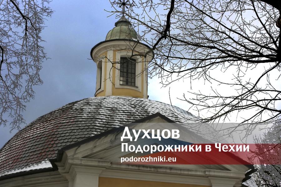 Духцов - город, где жил Казанова. Чехия