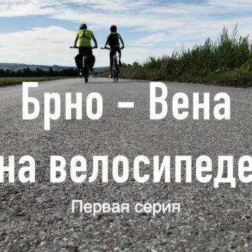 Брно-Вена на велосипедах