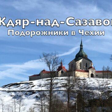 Ждяр-над-Сазавой
